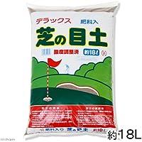 デラックス 肥料入り芝の目土 18リットル