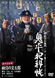 鬼平犯科帳スペシャル 雨引の文五郎 [DVD]