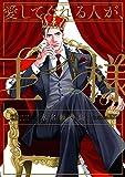 愛してくれる人が、王様 (H&C Comics ihr HertZシリーズ)