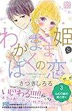 わがまま姫とぼくの恋 プチデザ(3) (デザートコミックス)