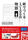 紙でつくる1/100の物語 テラダモケイ完全読本