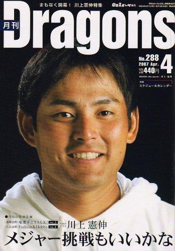 月刊 Dragons (ドラゴンズ) 2007年 04月号 [雑誌]