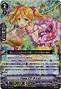 カードファイト ヴァンガード V-EB11/009 From CP キャロ RRR