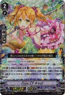 カードファイト!! ヴァンガード V-EB11/009 From CP キャロ RRR