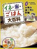 お米の食べ方と料理