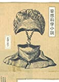 妄想科学小説
