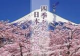 四季を彩る日本の花景色カレンダー2022 ([カレンダー])