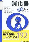 消化器研修ノート (研修ノートシリーズ)