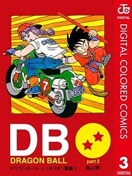 [鳥山明]のDRAGON BALL カラー版 レッドリボン軍編 3 (ジャンプコミックスDIGITAL)
