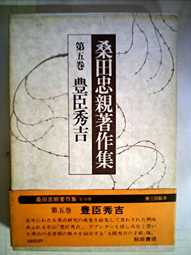 桑田忠親著作集〈第5巻〉豊臣秀吉 (1979年)