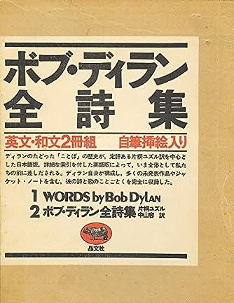 ボブ・ディラン全詩集―英文・和文2冊組