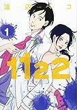 1122 / 渡辺ペコ のシリーズ情報を見る