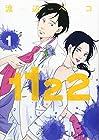1122-いいふうふ- ~4巻 (渡辺ペコ)