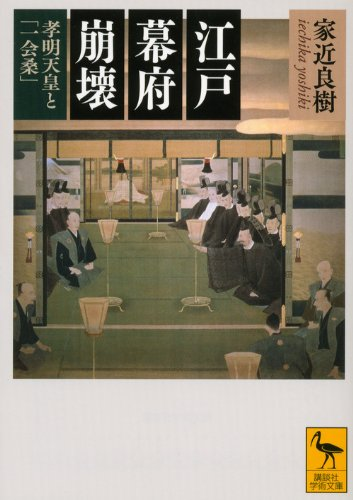 江戸幕府崩壊 孝明天皇と「一会桑」 (講談社学術文庫)