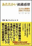 「組織復活の鍵はミドルマネージャの覚醒にあり!」野田 稔