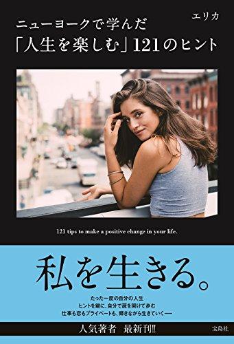 ニューヨークで学んだ「人生を楽しむ」121のヒントの詳細を見る