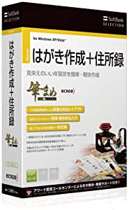 SoftBank SELECTION 筆まめ SELECTION