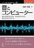 音とコンピューター そのプログラミング、サウンドデザインそしてメディアアート (OnDeck Books(NextPublishing))