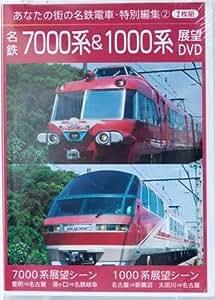 名鉄7000系&1000系展望DVD