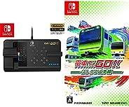 【瑞起 ZUIKI】電車でGO!!専用ワンハンドルコントローラー for Nintendo Switch【任天堂ライセンス商品】 +電車でGO! ! はしろう山手線 - Switch