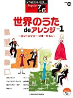 STAGEA・EL  ポピュラー  7~6級 Vol.66 世界のうた de アレンジ ~ロンドンデリー・ショータイム~