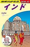 D28 地球の歩き方 インド 2016~2017