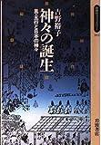 神々の誕生―易・五行と日本の神々 (同時代ライブラリー (182)) 画像