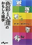 「色彩と心理」のおもしろ雑学 (だいわ文庫)