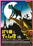 パリ猫ディノの夜(Blu-ray)[Blu-ray/ブルーレイ]