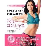 1日3分×1ヵ月でお腹から痩せる DVDでわかるベリー・コンシャス