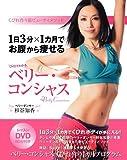 1日3分×1ヵ月でお腹から痩せる DVDでわかるベリー・コンシャス 画像