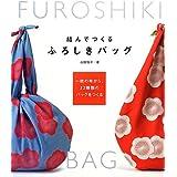 結んでつくる ふろしきバッグ  一枚の布から、32種類のバッグをつくる