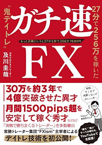 """ガチ速FX 27分で256万を稼いだ""""鬼デイトレ"""