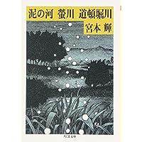川三部作 泥の河・螢川・道頓堀川 (ちくま文庫)