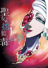 聖女の揺籃、毒女の柩 1巻 (デジタル版ガンガンコミックスJOKER)