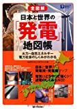 全図解 日本と世界の「発電」地図帳 (ビジュアルはてなマップ)