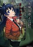 水瀬陽夢と本当はこわいクトゥルフ神話(2) (角川コミックス・エース)