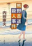 熊野古道殺人事件 - 新装版 (中公文庫)