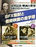 淀川長治 映画の世界 名作DVDコレクション 2013年 1/9号 [分冊百科]