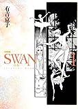 SWAN 愛蔵版 1