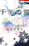 千年の雪 3 (花とゆめコミックス)