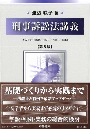 刑事訴訟法講義の詳細を見る