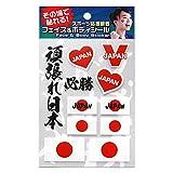 フェイス&ボディシール スポーツ応援 日本 FB-OEN-101