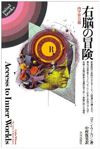 右脳の冒険―内宇宙への道 (Mind books)の詳細を見る