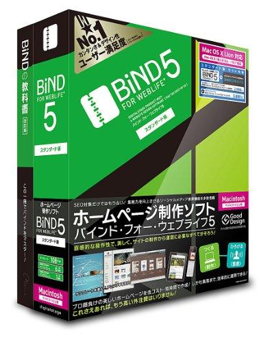 BiND for WebLiFE 5 スタンダード Macintosh 解説本付き
