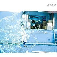 勿忘にくちづけ(初回限定盤)(DVD付)