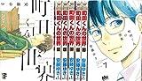町田くんの世界 コミック 全7巻セット