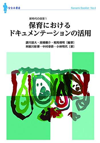 保育におけるドキュメンテーションの活用: 新時代の保育1 (ななみブックレット)