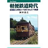 軽便鉄道時代 (キャンブックス)