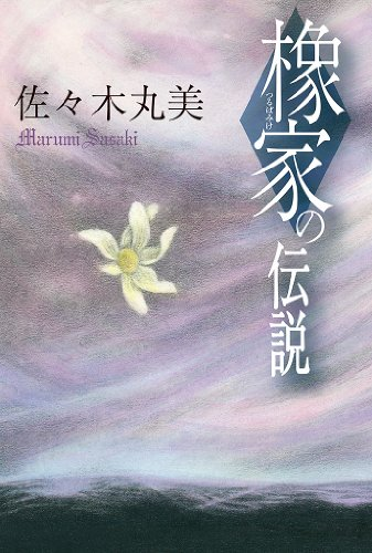 橡家の伝説 佐々木丸美コレクション